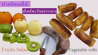 Life in Dubai~ ทำสลัดผลไม้ Style ตะวันออกกลาง Fruits Salad & Vegetable Rolls