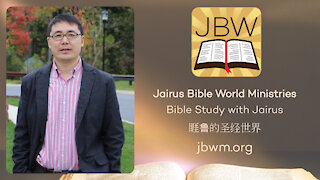 Bible Study With Jairus - Dream about Japan - A Shoe And Trip To Mexico