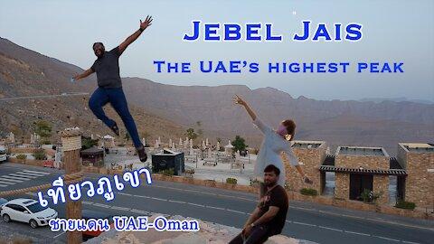 เที่ยวภูเขา ชายแดน UAE-Oman. Jebel Jais - The UAE's highest peak.