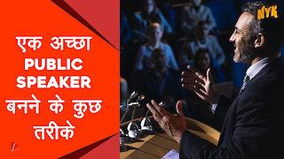 अच्छा public speaker बनने के 4 तरीके *