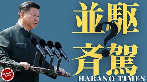 中国の軍事予算はアメリカに近づいてきた!中国の本当の軍事予算はどう見るべきか?覇権に向けて着々と計画しているに違いない Harano Times
