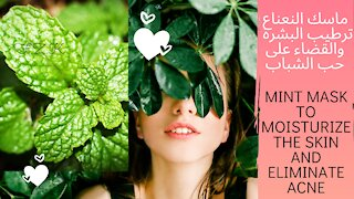 Mint and cucumber mask to moisturize the skin and eliminate acne