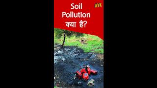सोइल pollution क्या है ? *