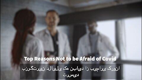 دلایل اصلی برای ترس از