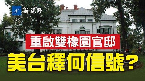 重啟雙橡園官邸,美台選擇的時間與地點有何深意?台灣最懂中共,抗共決心將決定台灣未來。蕭美琴在雙橡園請蓬佩奧吃鳳梨酥。U.S. issues guidelines to deepen relations with Taiwan.