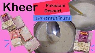 "Life in Dubai สะใภ้ต่างแดน~ ""KHEER"" Pakistani Dessert ทำของหวานปากี"