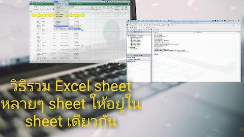 วิธีรวม sheet หลายๆ sheet ให้อยู่ใน sheet เดียวกัน/ How to Merge Worksheets into One?
