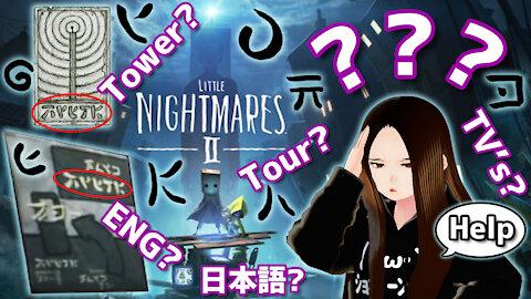 📺 Trying to decode the language of Little Nightmares II - リトルナイトメア2の文章を解読してみよう…(^p^)出来なかったけど頑張ったよ?ww