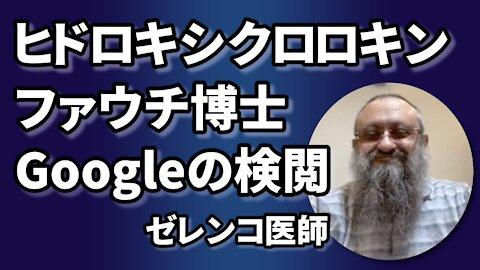ゼレンコ医師 ヒドロキシクロロキン ファウチ博士 Googleの検閲 Dr Zelenko Hydroxychloroquine OAN 2021/06/03