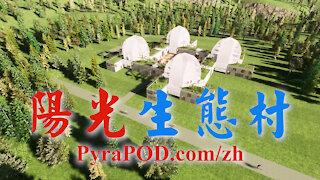 SolaRoof 阳光生态村:整合金豆荚种植棚与传统居室