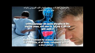 An proven natural remedy for treating: anemia_hepatitis of all kinds_permanently_in short period