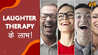 Laughter Therapy के 5 लाभ