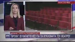 ΤΟ STAR ΖΗΤΑΕΙ ΣΥΓΓΝΩΜΗ ΓΙΑ ΛΙΓΝΑΔΗ ΥΠΟ ΤΗΝ ΧΛΕΥΗ ΚΟΣΜΟΥ | makeleio.gr