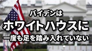 米軍がトランプ大統領復帰のためにホワイトハウスを保持 US Military Holding White House for Trump's Return RRN 2021/07/23