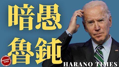 WSJのリーク、Bの愚かな政策が世界にもたらす影響、中国とロシアが一緒になって,アメリカと対抗する可能性 Harano Times