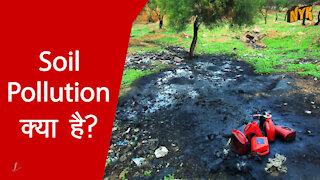सोइल pollution क्या है ?
