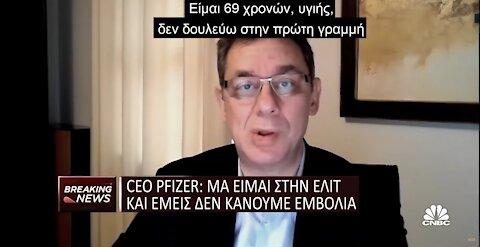 Ο Πρόεδρος της Pfizer λέει πόσο Θανατηφόρα είναι η Πανδημία