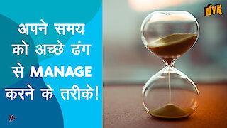 Time Management के लिए 5 बेहतरीन तरीके