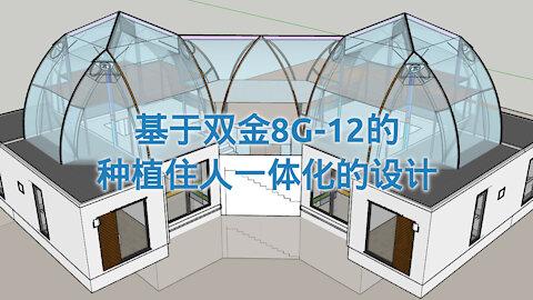 更新: 埃德蒙頓的雙金8G-12住房與種植結合的新型建築