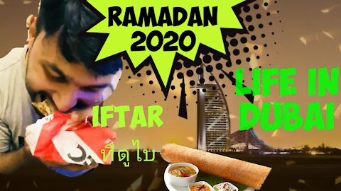 Life in Dubai สะใภ้ต่างแดน~ Ramadan 2020, Iftar in Dubai. ศีลอดที่ดูไบ