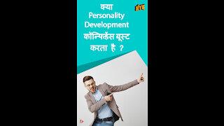 Personality Development क्या है? *