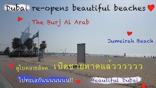 Life in Dubai~ Dubai re-opens beautiful beaches❤️ ดูไบคลายล็อคชายหาด ไปทะเลกันนนนนน