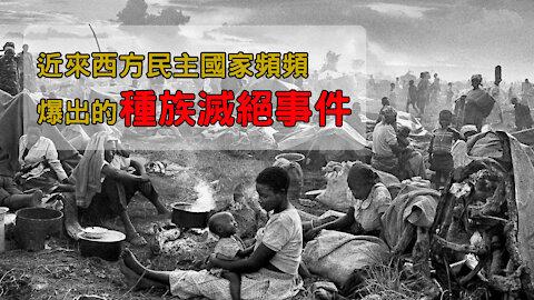 【時事說歷史】近來西方民主國家頻頻爆出的種族滅絕事件 Genocide