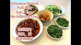 Taiwanese Braised Pork Belly with Sides! 台灣滷肉,滷豆腐,滷蛋/ 熱炒青江菜