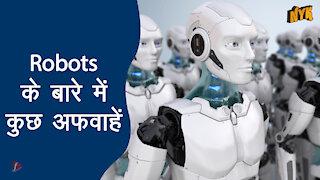 Robots के बारे मे 4 अफवाहे *