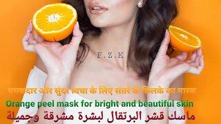 Orange peel mask for bright and beautiful skin