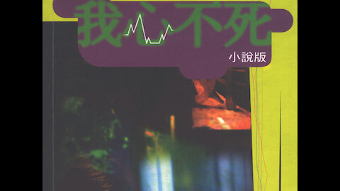 第 35 集 我心不死小說 My heart hasn't died: Chapter 35