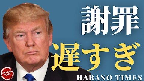 米軍の教材でBLM支持論、ワシントンポストの遅すぎた謝罪、トランプ大統領の声明、ジョージア州で郵便投票を公開へ? Harano Times