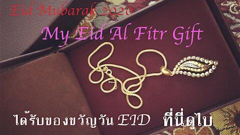 Life in Dubai สะใภ้ต่างแดน~ My Eid Al Fitr Gift. ได้รับของขวัญวัน Eid.