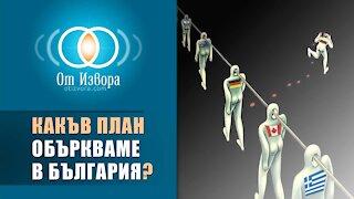 Какъв е планът, спъван от България (според Вашингтон пост)?