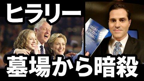ヒラリー・クリントン 墓場から手を下す Christopher Sign Hillary Clinton Real Raw News 2021/06/14