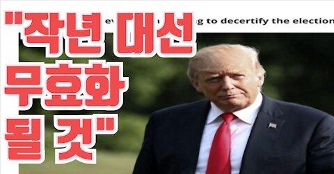 """""""작년 대선 무효화 될 것"""""""