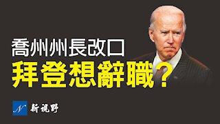 拜登稱想到因病辭職,讓位給賀錦麗?Joe Biden would resign?