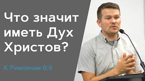 Что значит иметь Дух Христов? | Павел Натекин / Paul Natekin