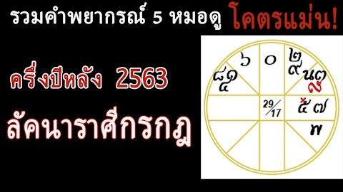 รวมคำพยากรณ์ 5 หมอดูโคตรแม่น! ครึ่งปีหลัง 2563 ลัคนาราศีกรกฎ