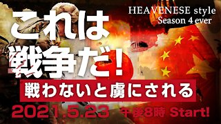 HEAVENESE style 2021.5.23号 『これは戦争だ!戦わないと虜にされる』※YouTube削除動画※