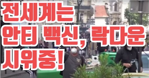 전세계 시위물결! 백신접종 의무화, 경제락다운 반대 시위!!