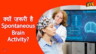 कैसे Spontaneous Brain Activity आपको जीवित रखती है