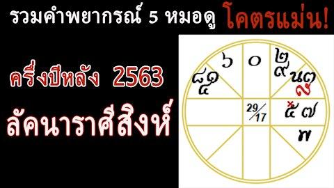 รวมคำพยากรณ์ 5 หมอดูโคตรแม่น! ครึ่งปีหลัง 2563 ลัคนาราศีสิงห์