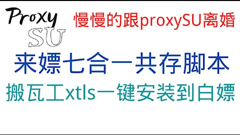 Slowly divorce proxySU, and come to prostitution. Seven-in-one coexistence script