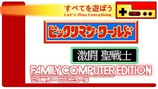 Let's Play Everything: Bikkuriman World