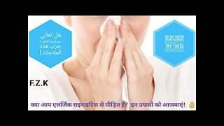 2 effective and proven natural remedies for treating allergic rhinitis at home