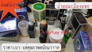 Life in Dubai~ ป๊าดธิโท๊ว! น้ำหอมเมืองแขก ราคาเบา แต่คุณภาพหนักมาาาาก. Perfume @UAE