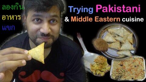 Life in Dubai สะใภ้ต่างแดน~ ลองกินอาหารแขก Trying Pakistani & Middle Eastern Cuisine