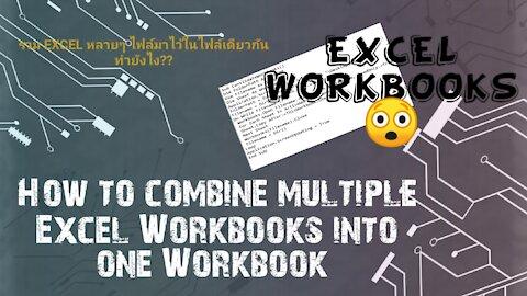 วม Excel หลายไฟล์มาไว้ในไฟล์เดียว How To Combine Multiple Workbooks Into One Workbook?