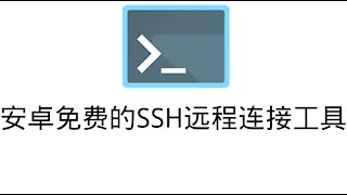 Android free SSH remote connection tool ConnectBot